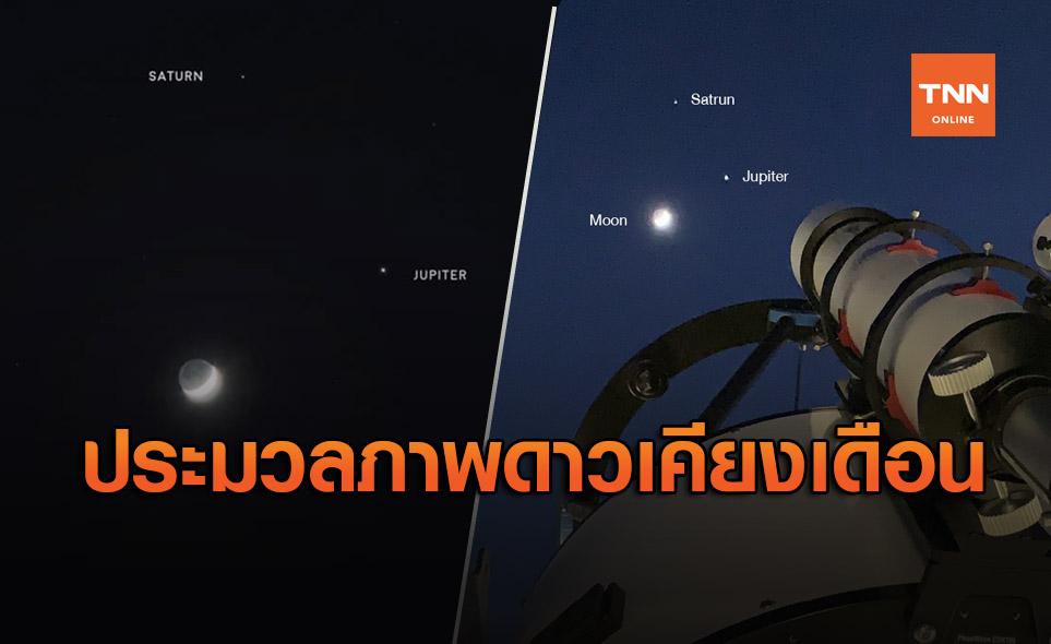 """ประมวลภาพปรากฏการณ์ """"ดาวเคียงเดือน"""" ดาวพฤหัสบดีเคียงดวงจันทร์"""