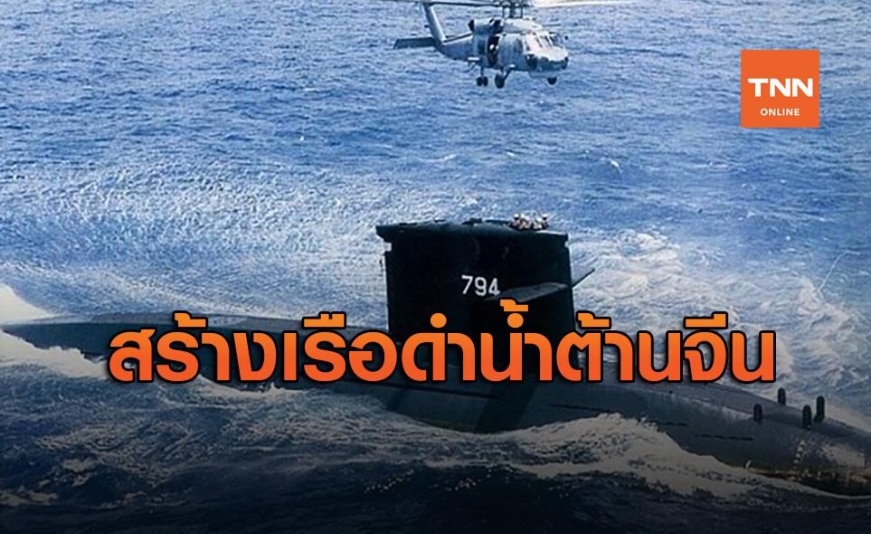 ไต้หวัน เตรียมสร้าง 'เรือดำน้ำ'ของตัวเองรับมือ จีน