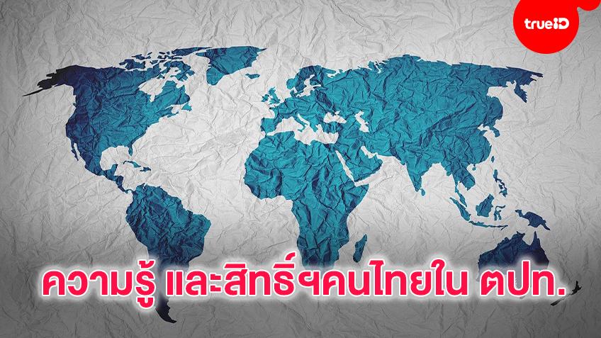 ความรู้ และสิทธิประโยชน์ คนไทยในต่างประเทศ