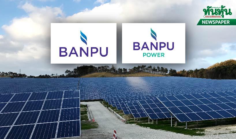 BANPU รับอานิสงส์BPP ขายไฟโซลาร์ญี่ปุ่น20MW