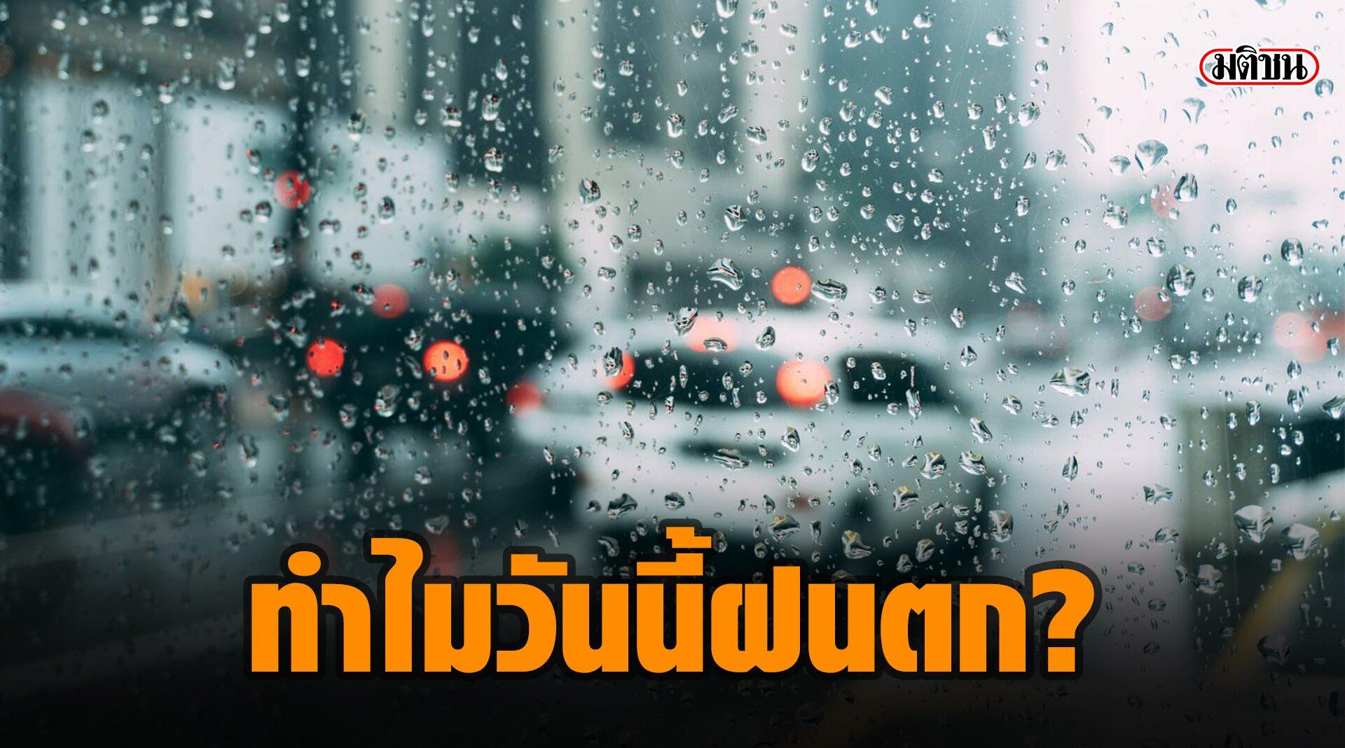 'อุตุฯ' ตอบข้อสงสัย ทำไมวันนี้ฝนตก?