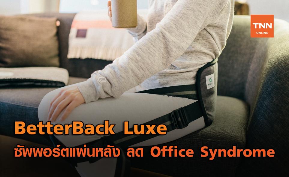 BetterBack Luxe Posture Support อุปกรณ์ปรับสรีระป้องกันหลังงอ ลดการเกิด Office Syndrome