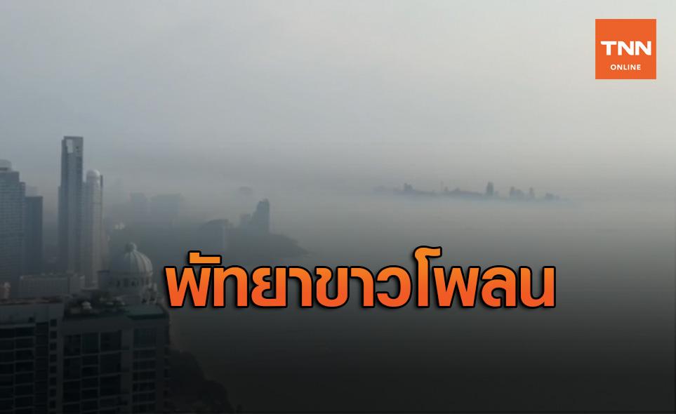 ตะลึงหมอกขาวคลุมทั่วพัทยา ชาวบ้านหวั่นเป็น ฝุ่น PM 2.5