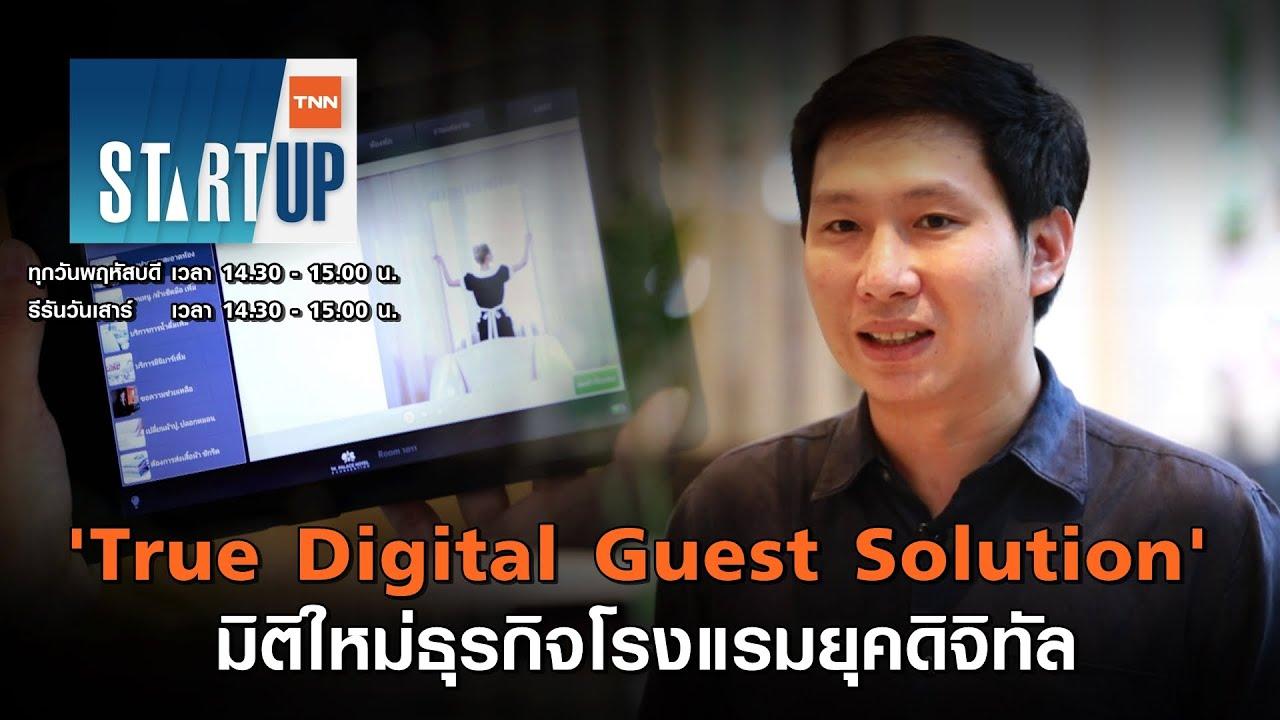 True Digital Guest Solution ธุรกิจโรงแรมยุคดิจิทัล (คลิป)