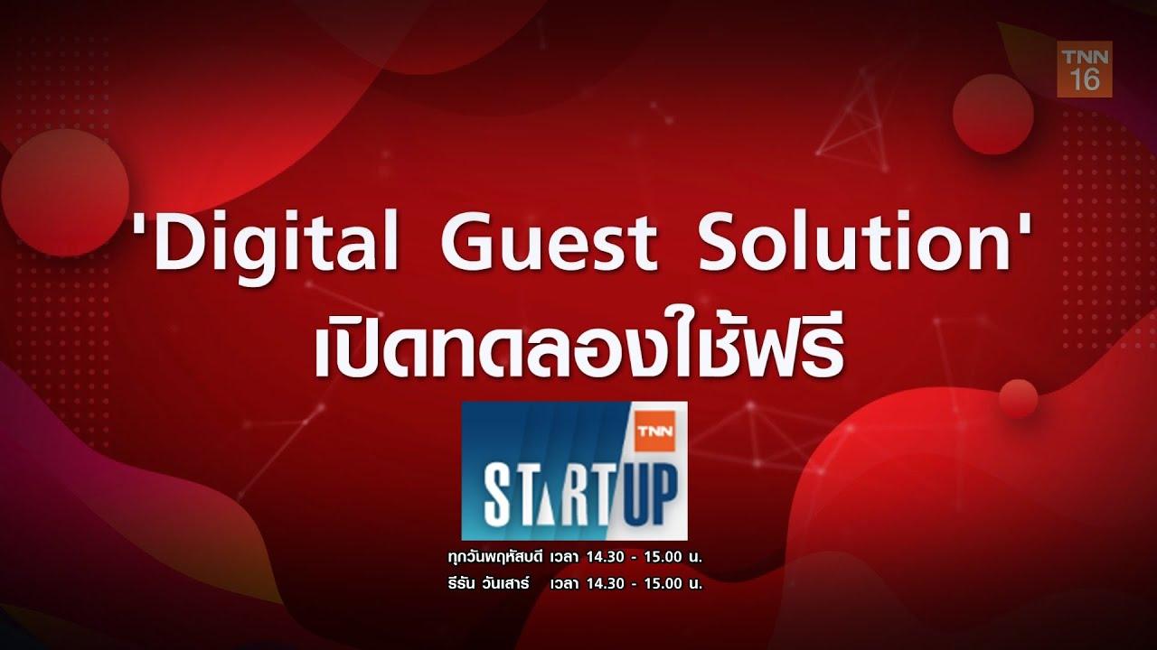 Digital Guest Solution ทดลองใช้ฟรี  (คลิป)