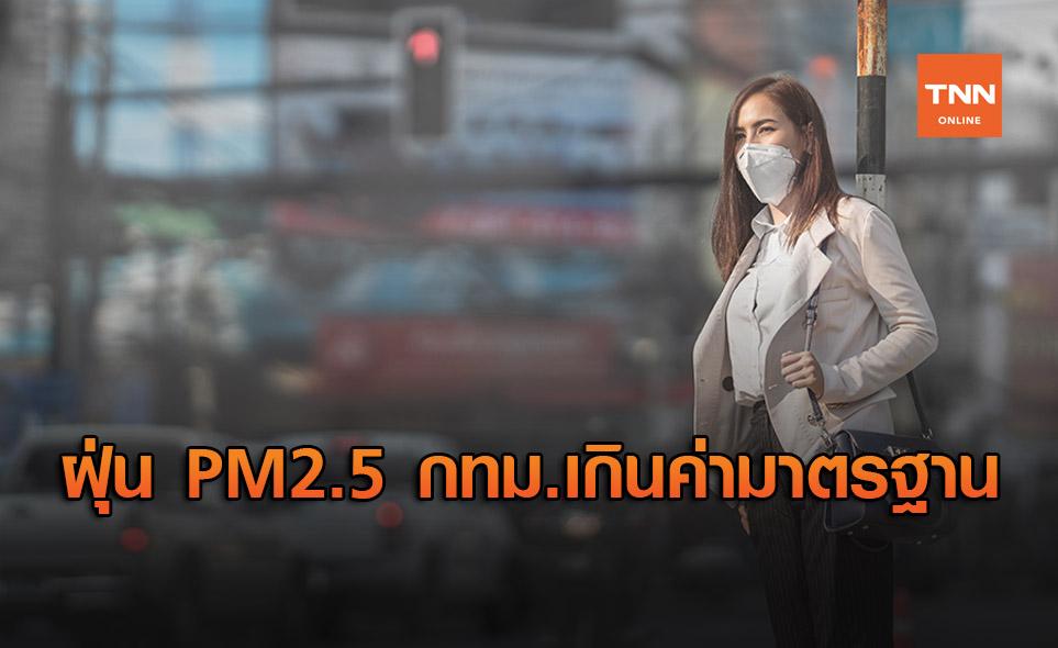 เช้านี้! ฝุ่น PM2.5 เกินเกณฑ์มาตรฐาน 6 พื้นที่กรุงเทพฯ
