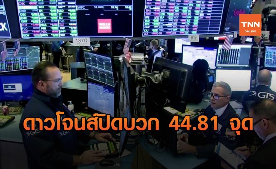 ดาวโจนส์ ปิดบวก 44.81 จุด รับข่าวสหรัฐฯ ฟื้นเจรจาแผนเยียวยาเศรษฐกิจ
