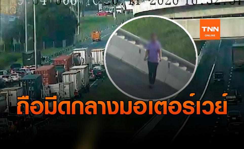ระทึก!! มอเตอร์เวย์ หญิงถือมีดวิ่งอยู่กลางถนน จนท.เร่งเกลี้ยกล่อม