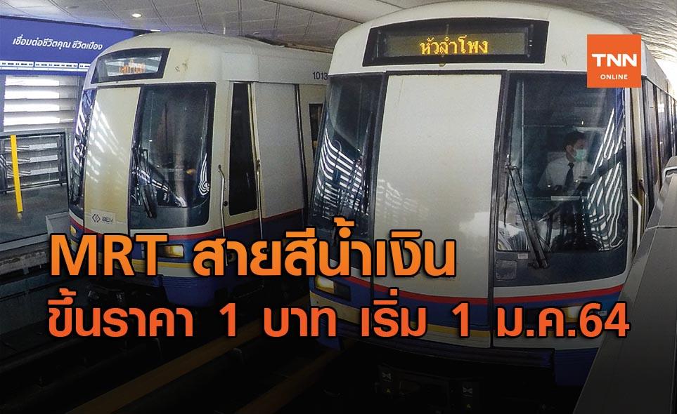 รถไฟฟ้า MRT สายสีน้ำเงิน ปรับขึ้นราคาค่าโดยสารเพิ่ม 1 บาท เริ่ม 1 ม.ค. 64