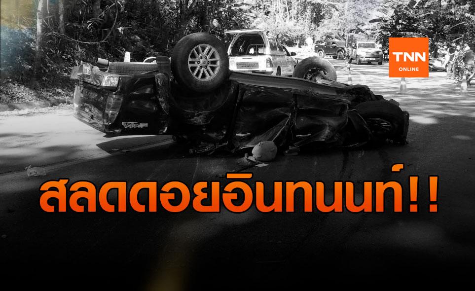 ช็อกวันหยุด!  รถนักท่องเที่ยว พลิกคว่ำ บนดอยอินทนนท์ เสียชีวิตหลายราย