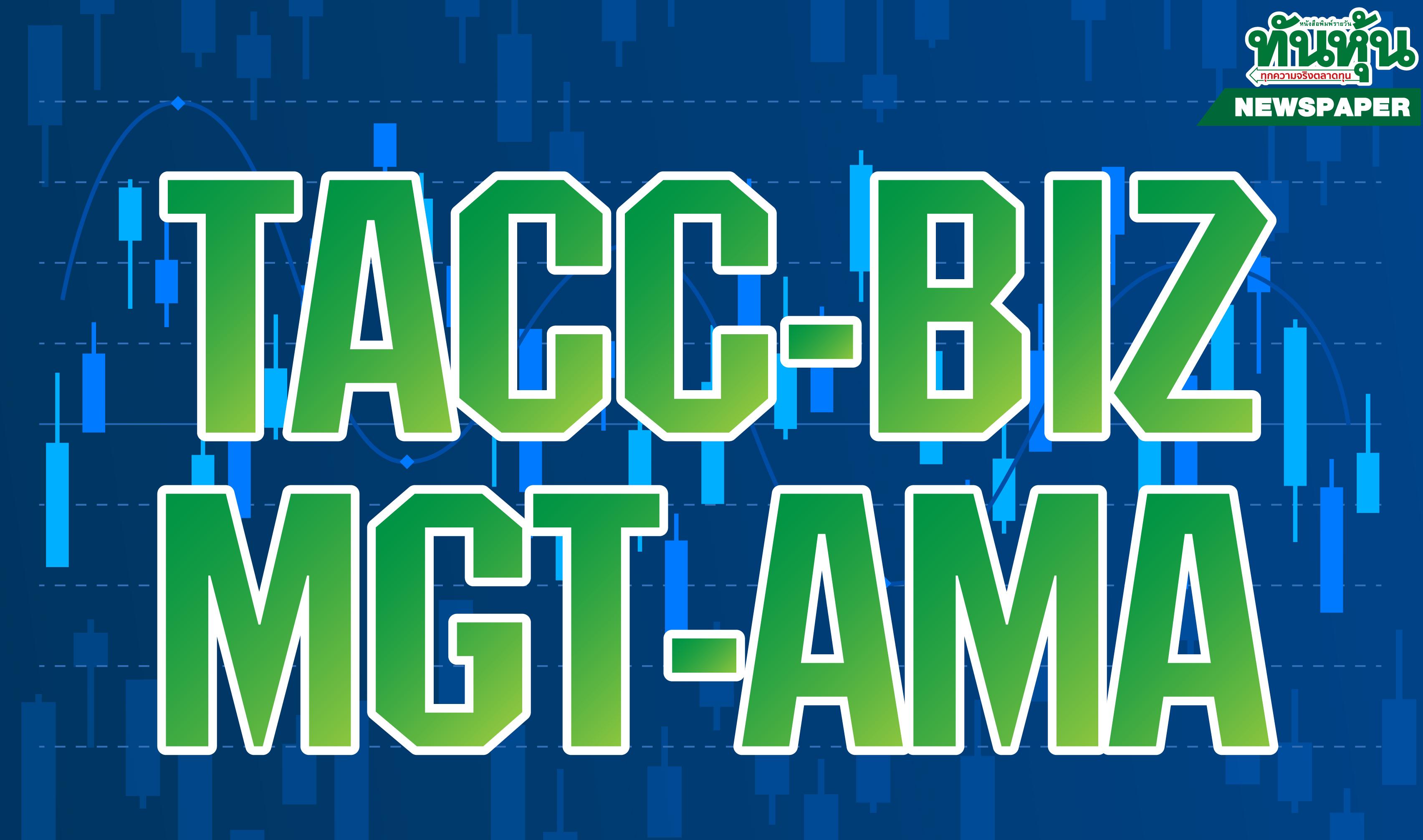 โบรกคัดหุ้นเล็กงบQ3โตเด่น TACC-BIZ-MGT-AMAเข้าวิน