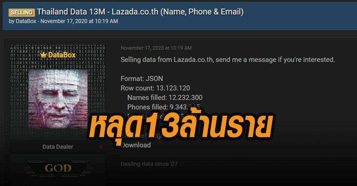 ขาช็อปสะดุ้ง! เพจดัง เผย แฮกเกอร์ ประกาศขายข้อมูลผู้ใช้ Lazada ไทย 13 ล้านราย ในเว็บใต้ดิน