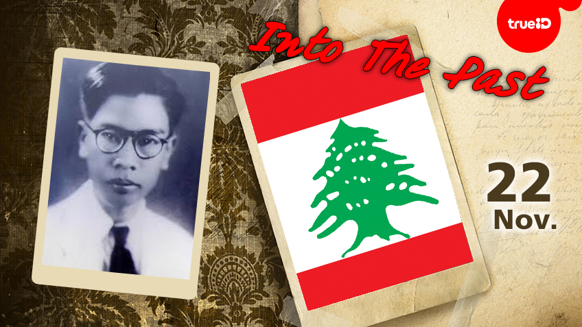 Into the past : มีการนำเถ้ากระดูกของ อัศนี พลจันทร กลับสู่แผ่นดินไทย , เลบานอน ได้รับเอกราชจากฝรั่งเศส (22พ.ย.)