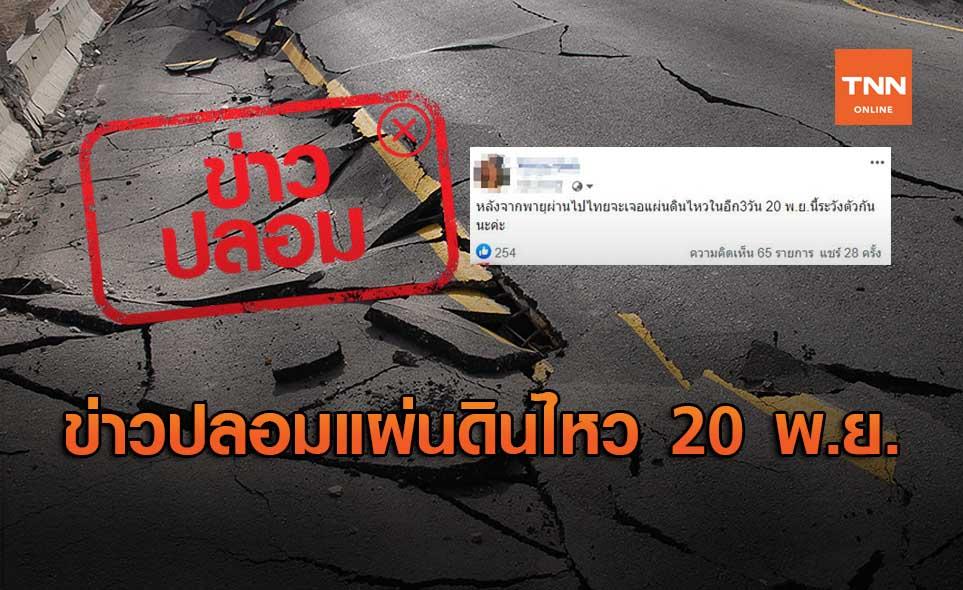 ข่าวปลอม! ไทยเตรียมรับมือแผ่นดินไหว 20 พ.ย.