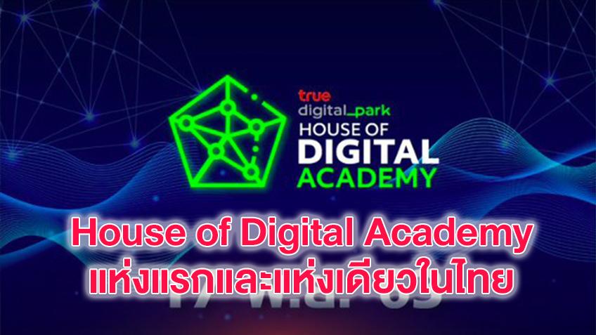 พร้อมแล้ว!  House of Digital Academy แห่งแรกและแห่งเดียวในไทย