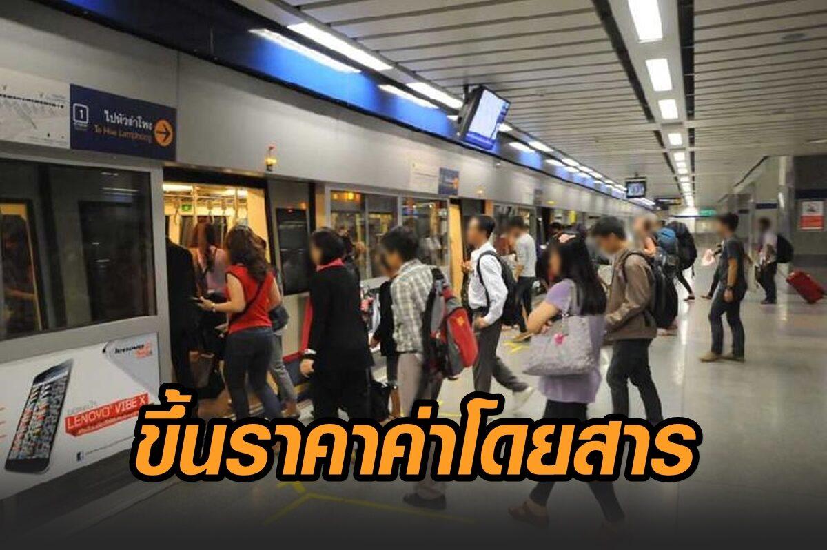 รถไฟฟ้า MRT สายสีน้ำเงิน แจ้งขึ้นราคาค่าโดยสาร ดีเดย์ 1 ม.ค.64