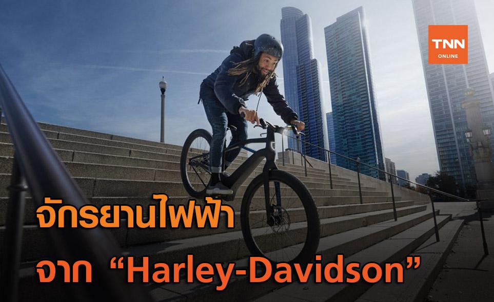 """จักรยานไฟฟ้าจากตำนานรุ่นใหญ่ """"Harley-Davidson"""""""