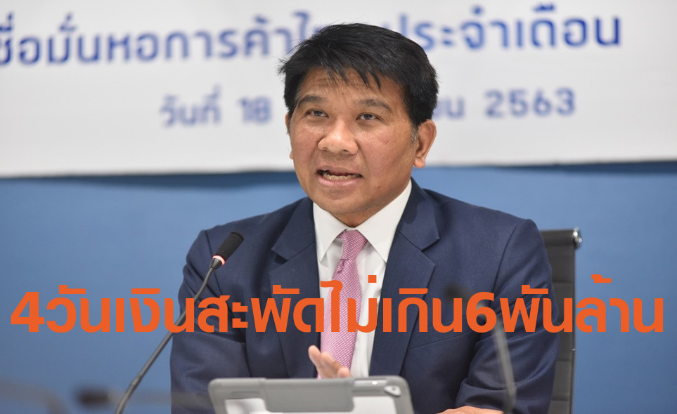 หอการค้าไทย เผย หยุด4วัน เงินสะพัด 4-6พันล้านบาท