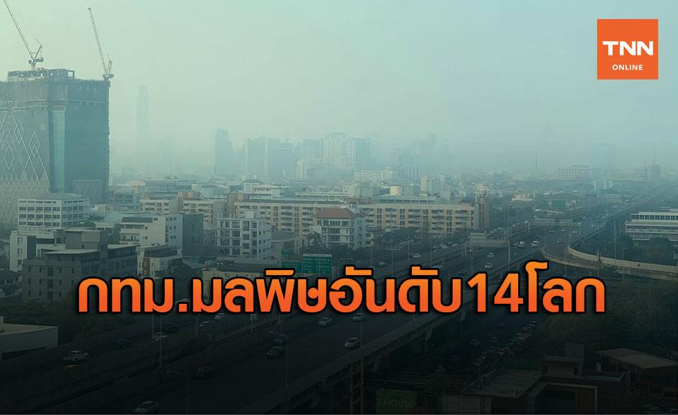 ฝุ่น PM 2.5 รีเทิร์น ดันกทม.อากาศเสียติดอันดับ 14 โลก