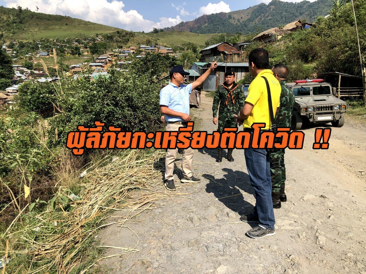 ด่วน! พบผู้ป่วยโควิด-19 จากผู้ลี้ภัยกะเหรี่ยง หลังลอบออกไปพม่า