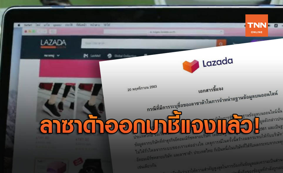 ลาซาด้า แจงปมข้อมูลผู้ใช้ ถูกแฮกเอาไปขาย 13 ล้านรายชื่อ