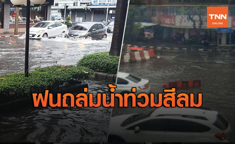 ฝนถล่มกทม.รับวันหยุดสีลมน้ำท่วมขัง จราจรติดขัดแนะเลี่ยง