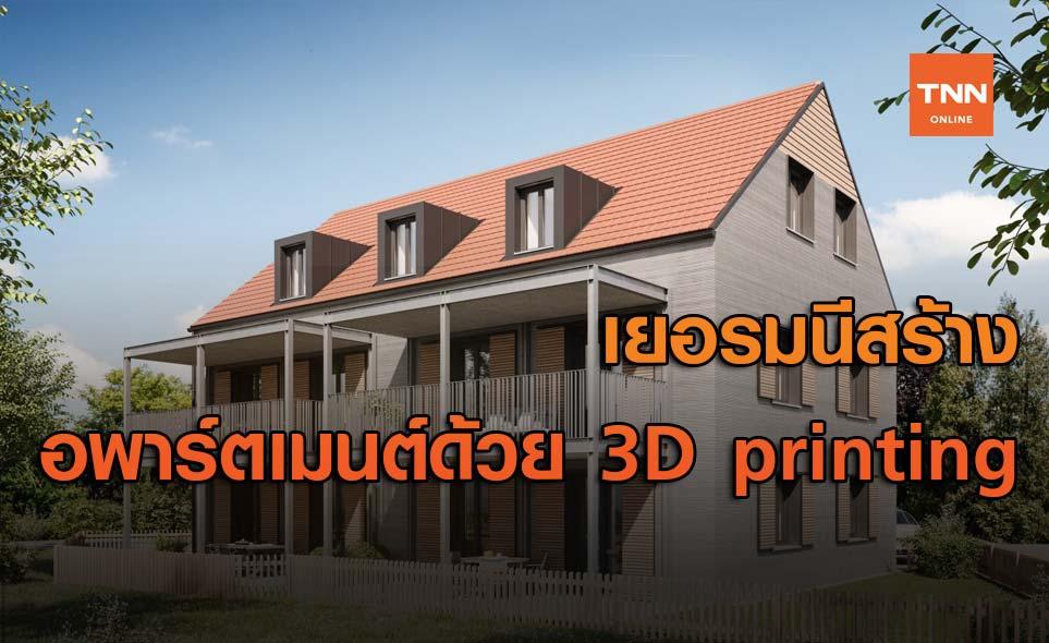 เยอรมนีสร้างอพาร์ตเมนต์ด้วย 3D printing