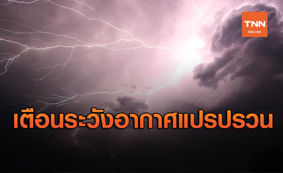 เตือน! ไทยอากาศแปรปรวนรับมือฝนตกถึงพรุ่งนี้