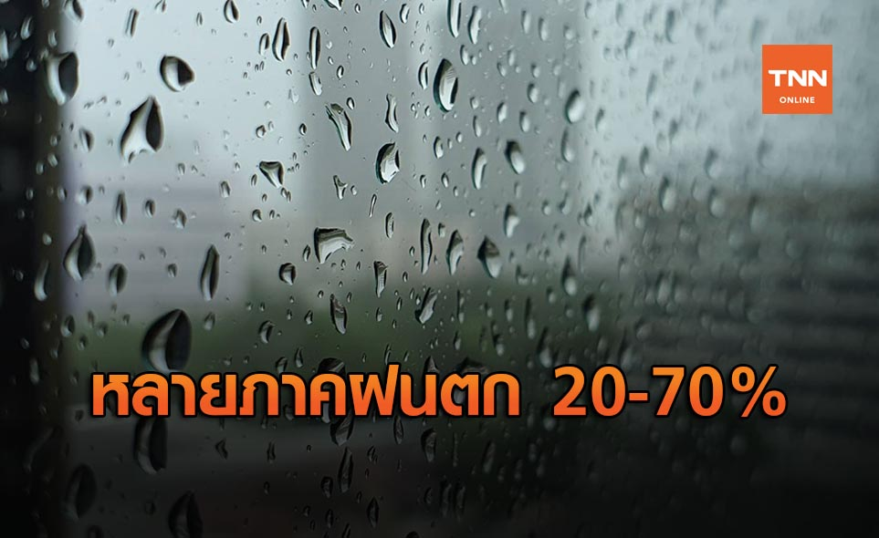 สภาพอากาศ โดย กรมอุตุนิยมวิทยา ประจำวันที่ 21 พ.ย.63
