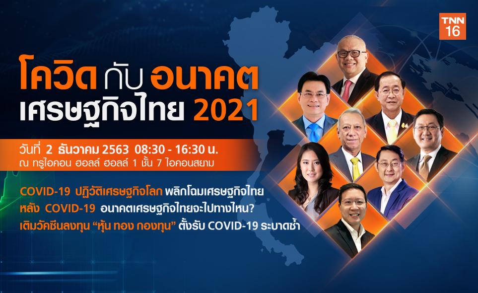 """TNN ชวนร่วมสัมมนา """"โควิดกับอนาคตเศรษฐกิจไทย 2021"""" วันที่ 2 ธ.ค. ฟรี!"""
