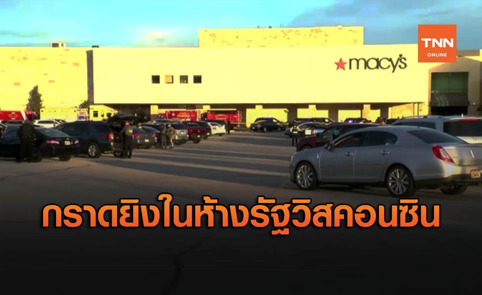 ด่วน! เกิดเหตุกราดยิงในห้างเมย์แฟร์ รัฐวิสคอนซิน สหรัฐฯ เจ็บ 8 ราย