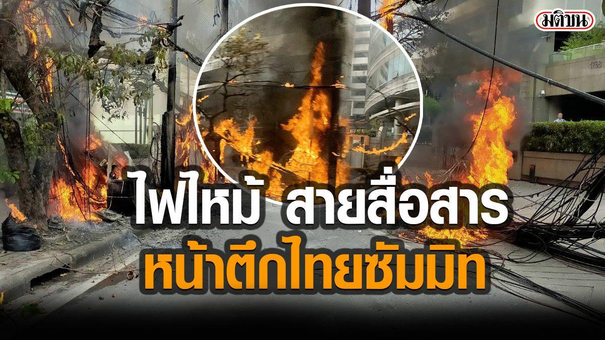 ไฟลุกไหม้ สายสื่อสาร หน้าตึกไทยซัมมิท เยื้องพรรคเพื่อไทย