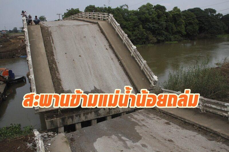 ระทึก! สะพานข้ามแม่น้ำน้อยพังถล่ม โชคดีไม่มีคนเจ็บ