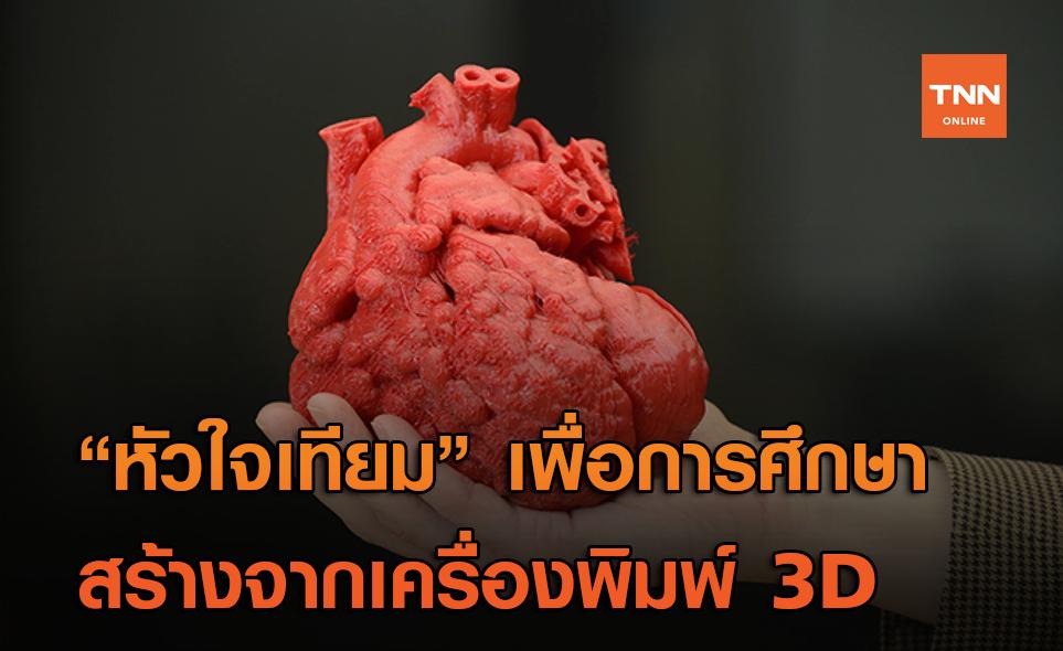 """นักวิทย์ฯ สร้าง """"หัวใจเทียม"""" เพื่อการศึกษาของศัลยแพทย์ จากเครื่องพิมพ์ 3D"""