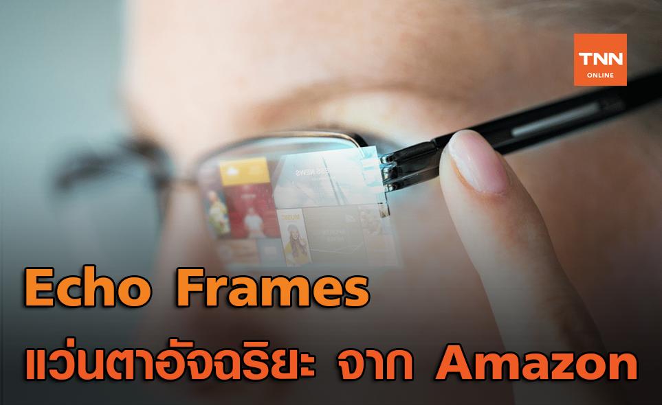 "Amazon เปิดพรีออเดอร์ Echo Frames แว่นตาอัจฉริยะสั่งการผ่าน AI ""Alexa"""