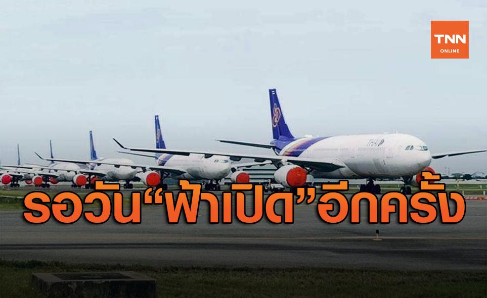 """การบินไทย เปิดเผยภาพเครื่องบิน รอขึ้นบินในวันที่ """"ฟ้าเปิด"""" อีกครั้ง"""