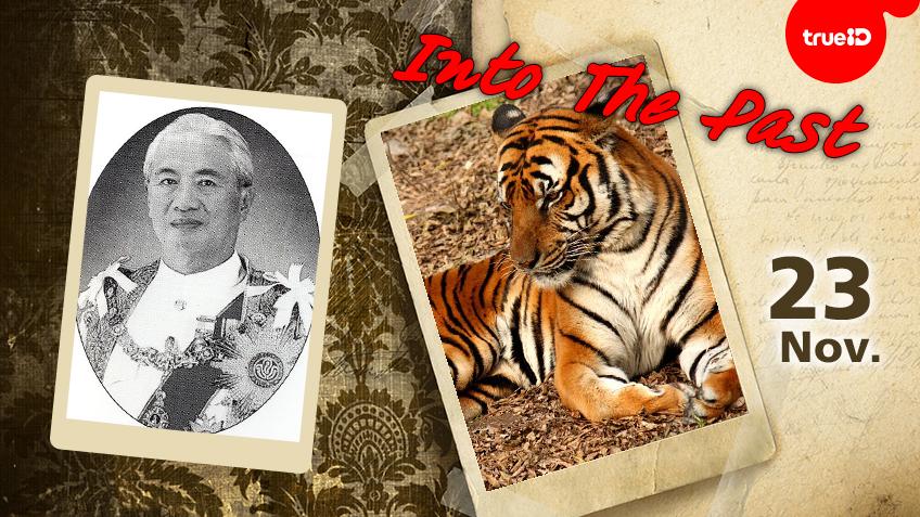 Into the past : วันประสูติ หม่อมเจ้าสุภัทรดิศ ดิศกุล ผู้ค้นพบทับหลังนารายณ์บรรทมสินธุ์ , ลูกเสือโคร่งจีนใต้ตัวแรก ถือกำเนิดขึ้นที่ประเทศแอฟริกาใต้ (23พ.ย.)