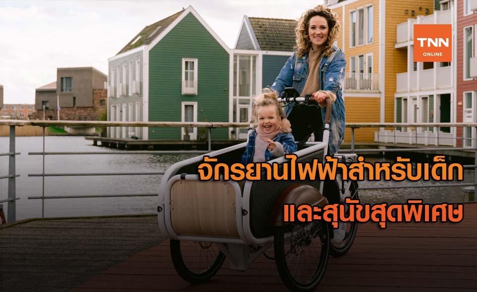 จักรยานไฟฟ้าสำหรับเด็กและสุนัขสุดพิเศษ