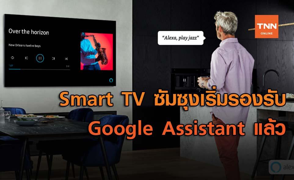 อีกไม่นานเกินรอ !! Smart TV ของซัมซุงเริ่มรองรับ AI ของ Google Assistant แล้ว