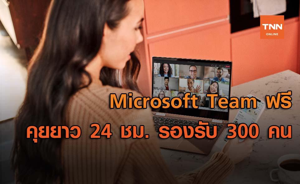 Microsoft Teams ไม่ยอมแพ้ !! เปิดประชุม 300 คนได้นาน 24 ชั่วโมง