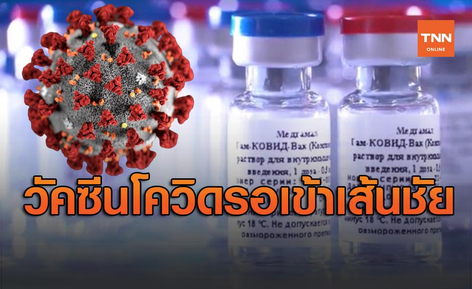 ลุ้นผล วัคซีนป้องกันโควิด-19  เบื้องต้น 13 ชนิดกำลังรอเข้าเส้นชัย