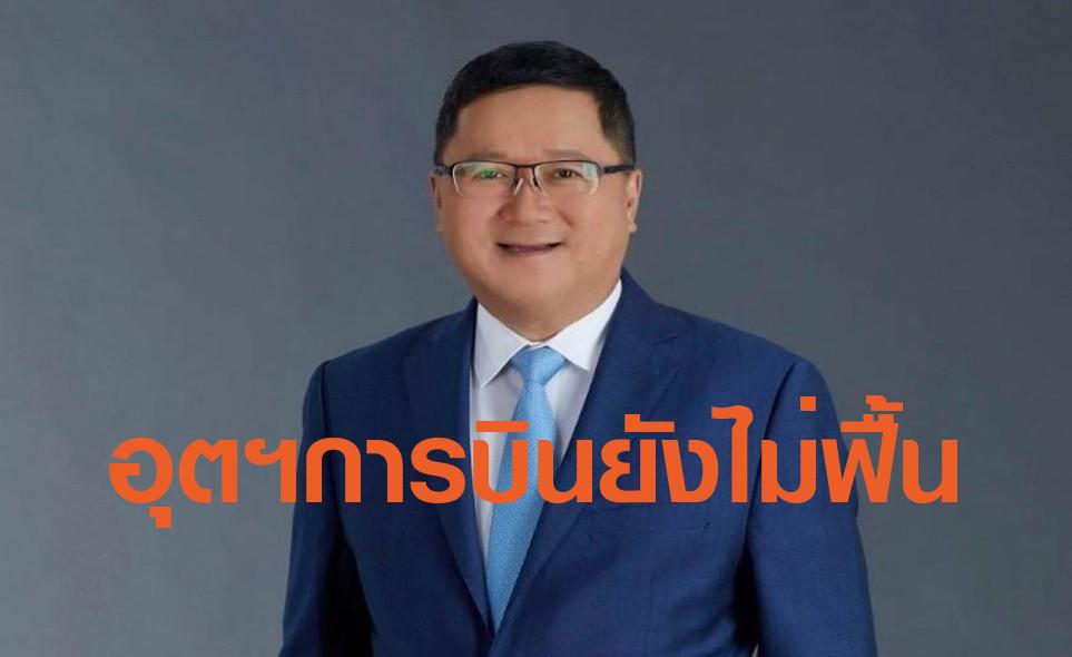 การบินไทยชะลอแผนศูนย์ซ่อมฯอู่ตะเภา
