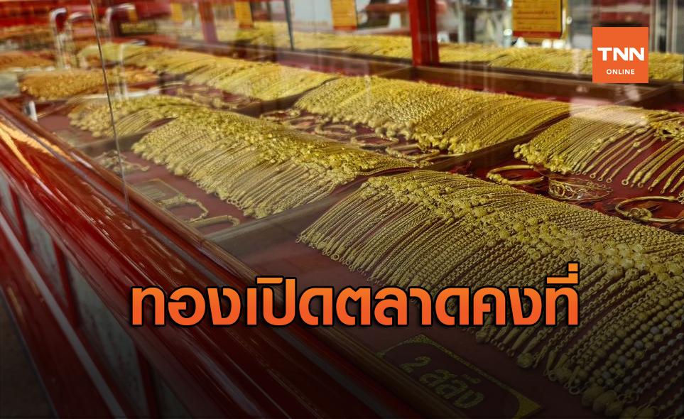 ราคาทองวันนี้ 23 พ.ย. เปิดตลาดคงที่ รูปพรรณขายออก 27,350