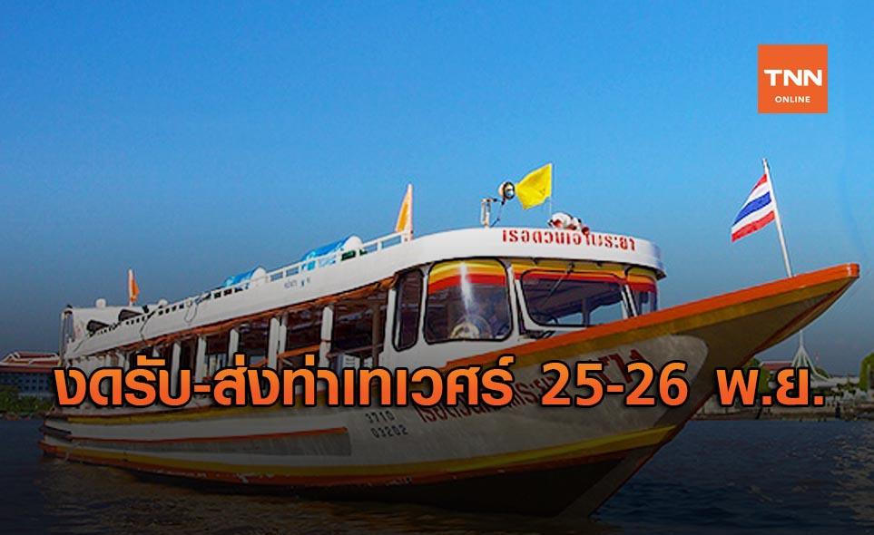 เรือด่วนเจ้าพระยา งดจอดรับ-ส่ง ท่าเทเวศร์ 25-26 พ.ย.นี้