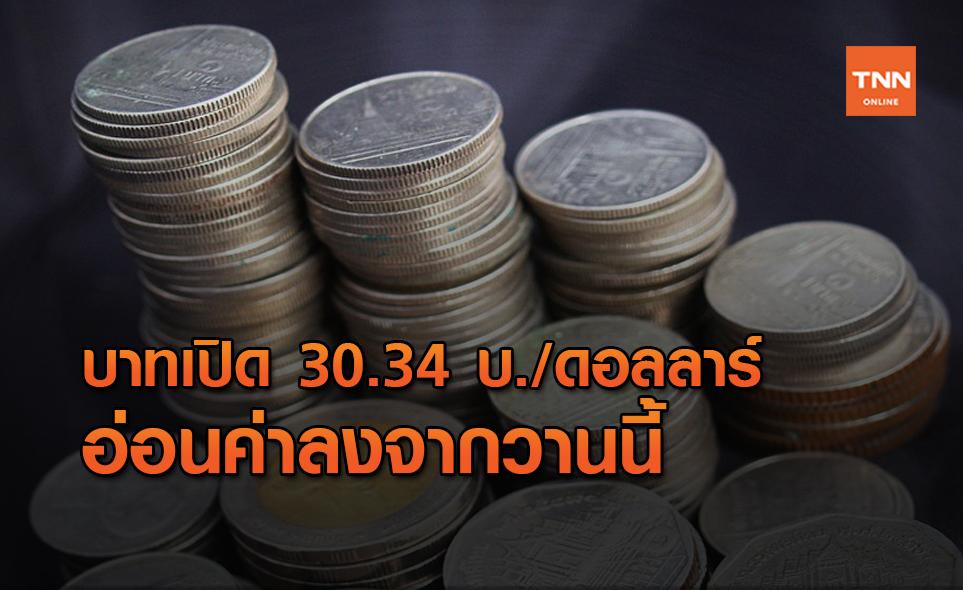 เงินบาทเปิดตลาดวันนี้  30.34 บ./ดอลลาร์ อ่อนค่าลงจากดอลล์แข็ง