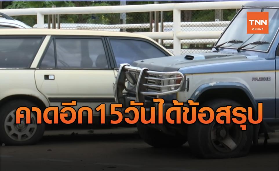 คาดอีก 15 วันได้ข้อสรุป กระทรวงอุตฯ เตรียมเคาะ รถเก่าแลกรถใหม่
