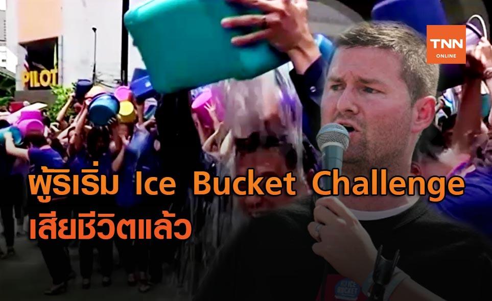 จำได้ไหม? ผู้ริเริ่มแคมเปญระดมทุน Ice Bucket Challenge เสียชีวิตแล้ว