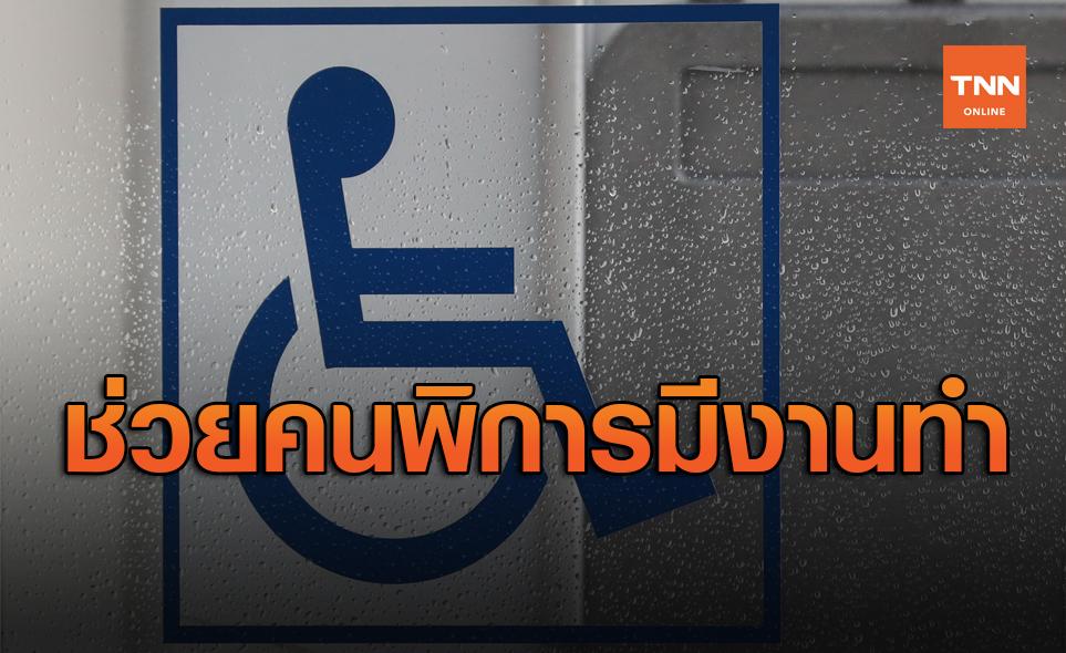 เปิดให้ผู้พิการ-ผู้ประกอบการ ขึ้นทะเบียนขอใช้สิทธิ ม.35 ถึงสิ้นปีนี้