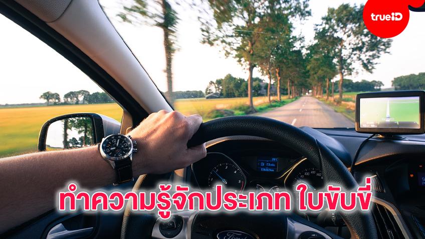 ทำความรู้จักประเภทของ ใบขับขี่