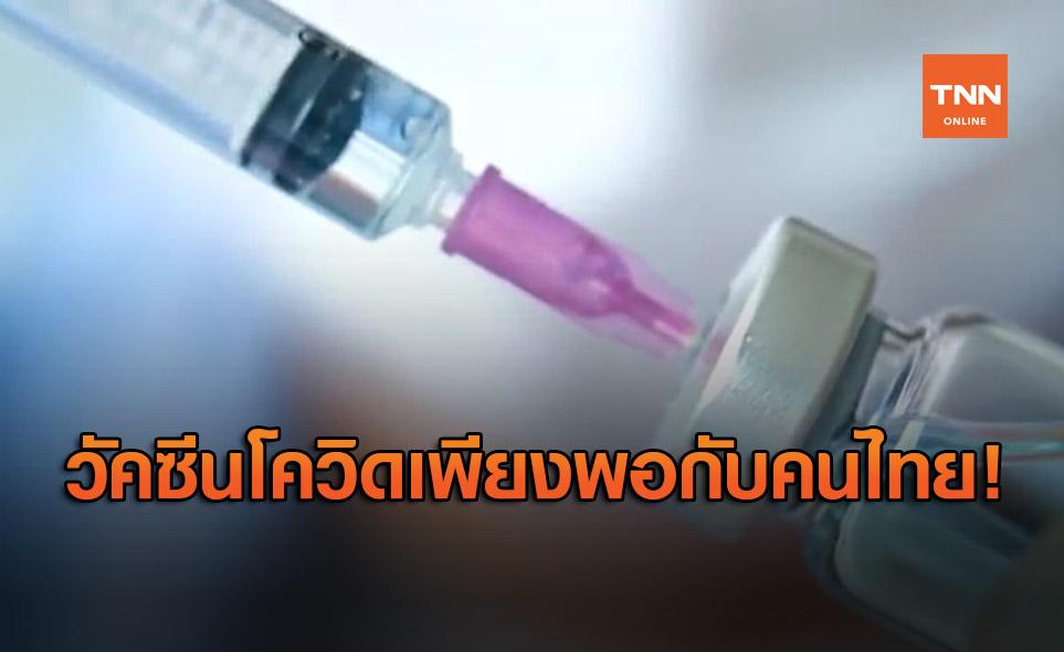 สธ. ยัน วัคซีนโควิด เพียงพอกับคนไทย ตั้งเป้าฉีดล็อตแรก 50%